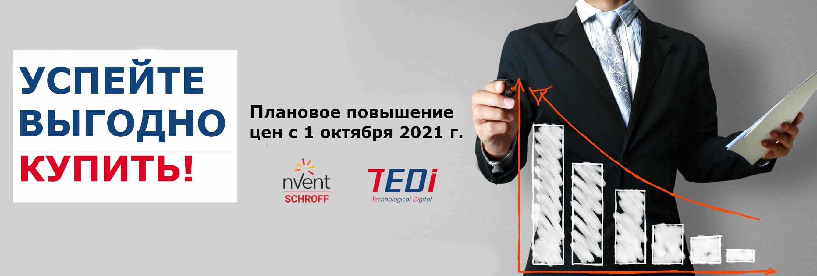 Повышение цен на продукцию nVent/Schroff c 01.10.2021г.