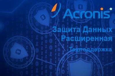 Image Description for https://tedi.itc-electronics.com/itcmedia/images/20200527/APANLS_ACRONIS_1.jpg
